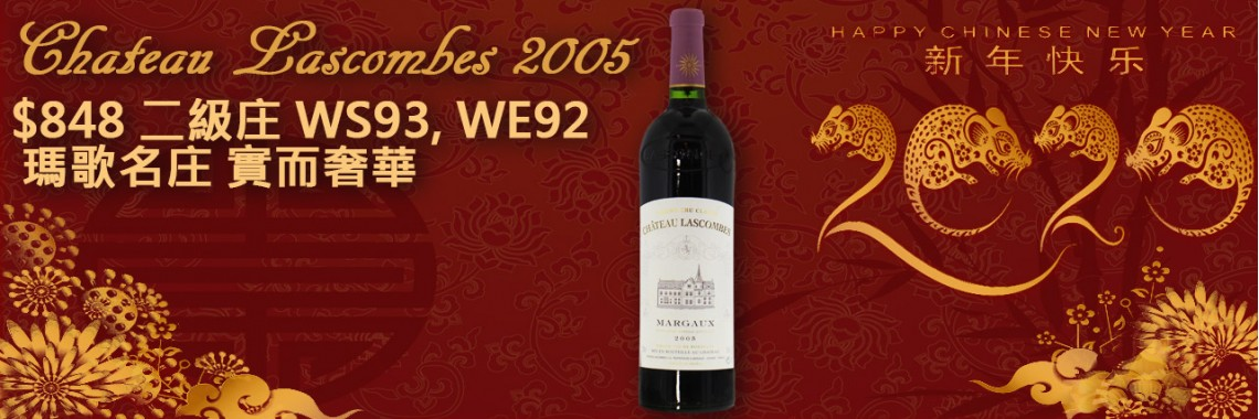 Chateau Lascombes 2005 Special for CNY!