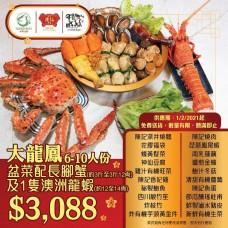 大龍鳳盆菜配長腳蟹及澳洲龍蝦 (6-10人份)