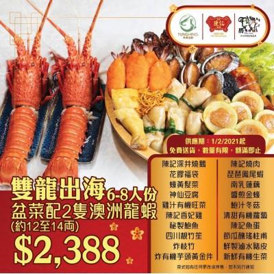 雙龍出海盆菜配2隻澳洲龍蝦 (6-8人份)